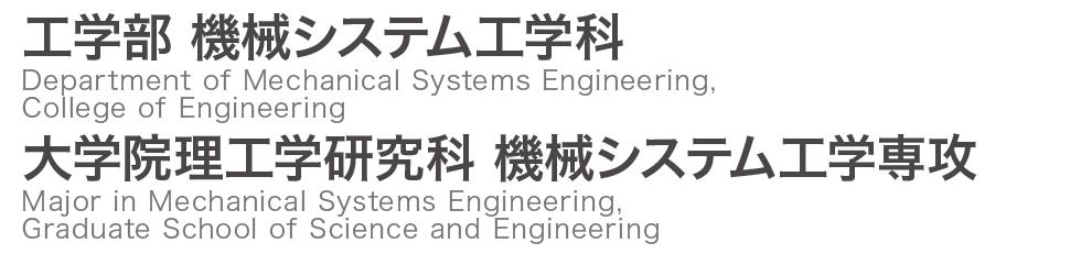 茨城大学 工学部 機械システム工学科 / 大学院理工学研究科 機械システム工学専攻